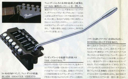 Blade Shooter System explained in the 1984 Japanse catalog (domestic Squier Contemporary Series was renaimed as Boxer Series)