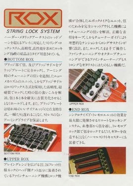Rox System explained in the 1983 Japanese catalog