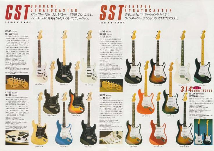 Squier SST and CST guitars, 1983 Fender Japan catalog. SST314-50 and SST314-55 models were short scale Stratocasters.